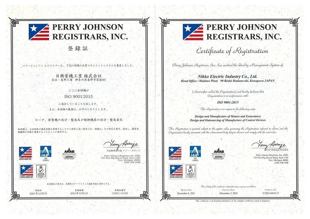 ISO9001:2008認証